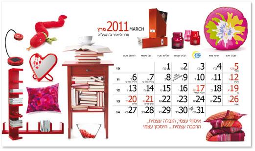 Ikea studio billet for Ikea kalender